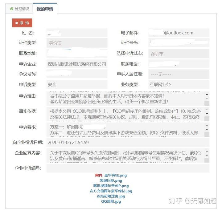 最新出炉的QQ账号永久冻结解封之路全过程附带解封技巧方法  第2张