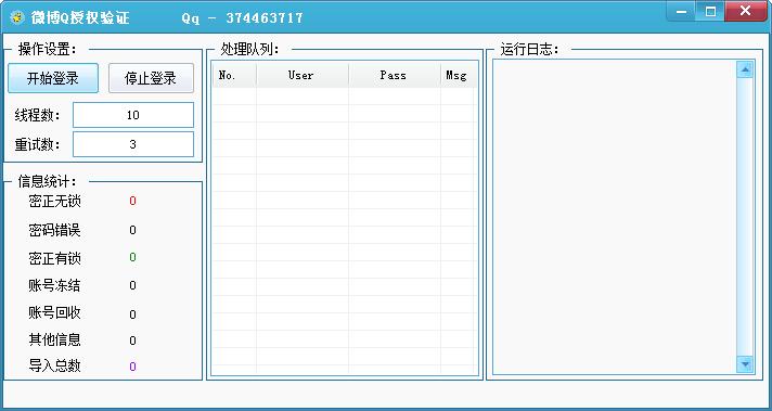 微博Q授权登录验证查询v1.0