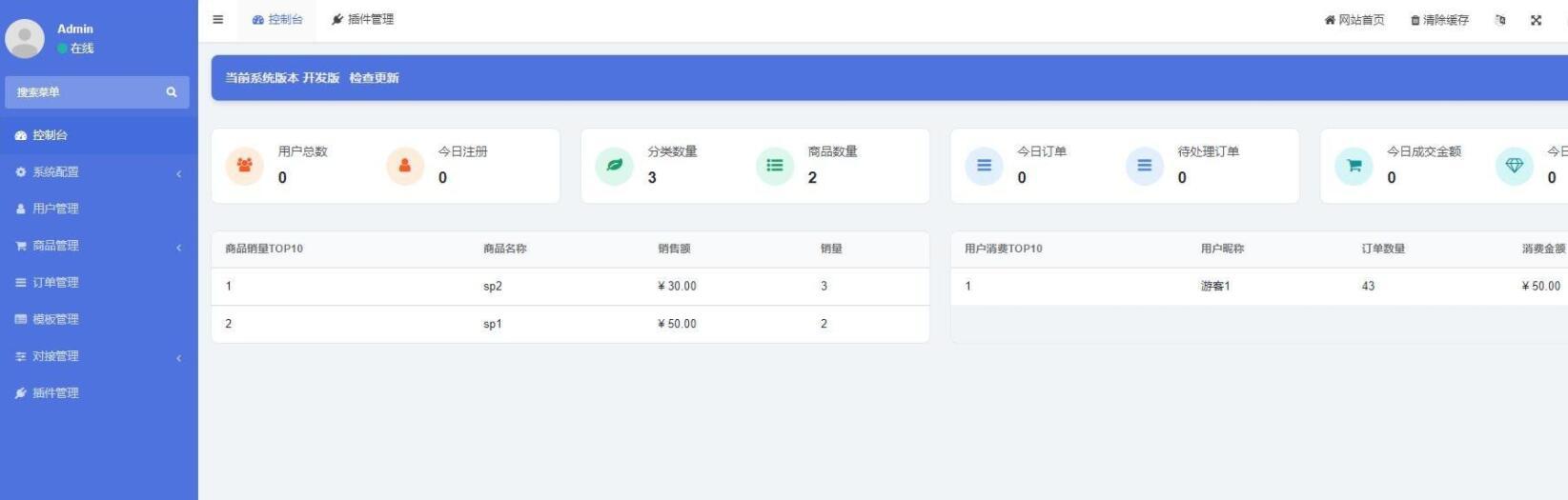 红盟云卡 -免费开源发卡系统
