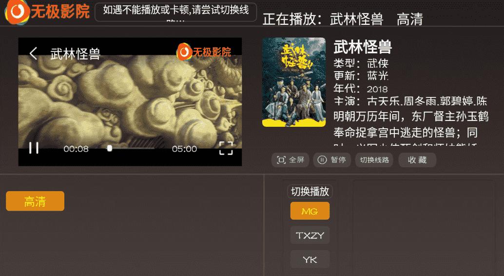 无极影院TV无限制高级版v2.0