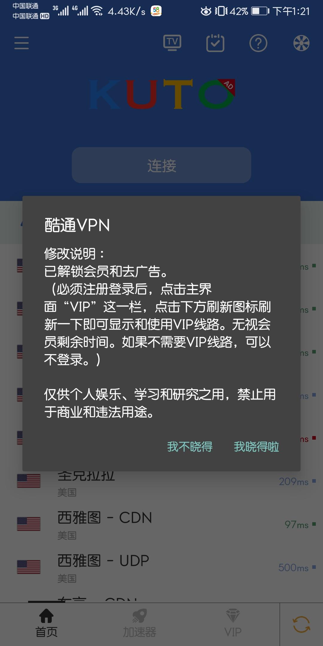 Android酷通加速器v2.1.8破解版