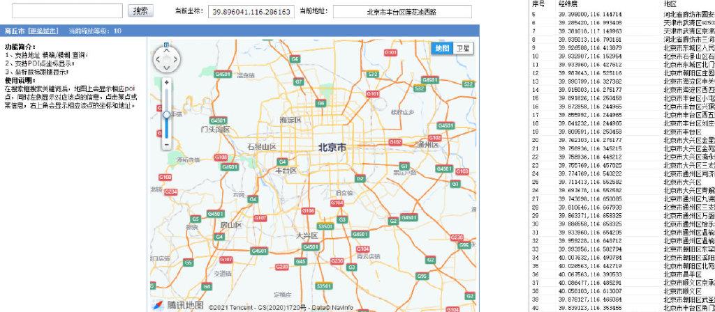 城市地图坐标经纬度提取导出工具