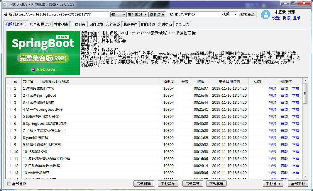 闪豆视频下载器(原哔哩哔哩视频下载器) 绿色版