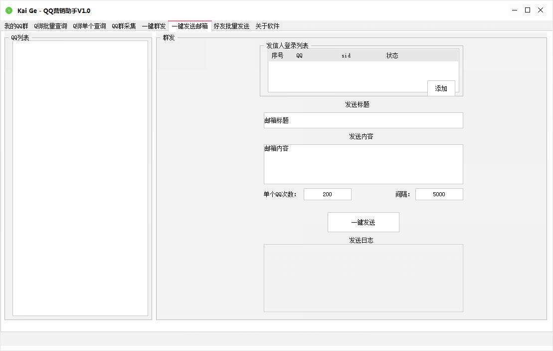 QQ营销助手V1.0