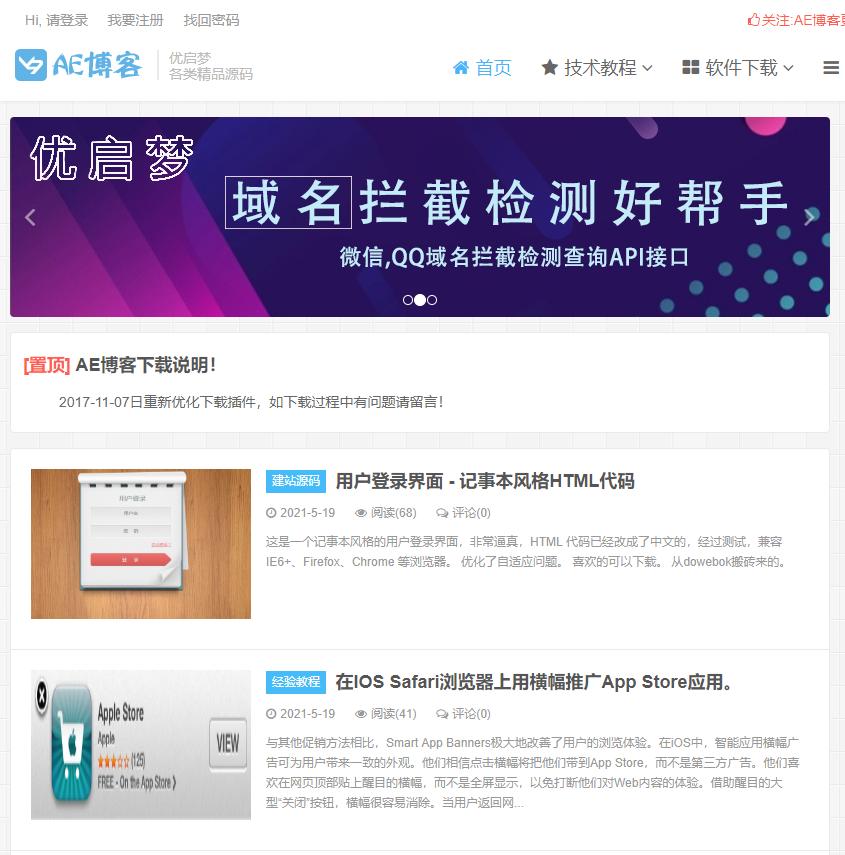 AE博客 - 新起点|站长资讯|站长源码|软件下载|AE墨渊|AEINK.COM