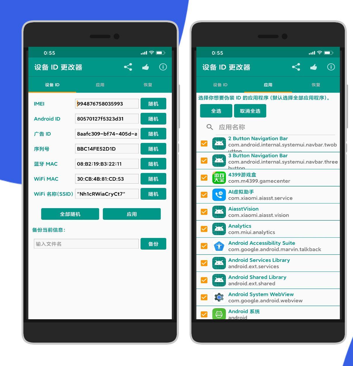 Android手机设备ID修改器