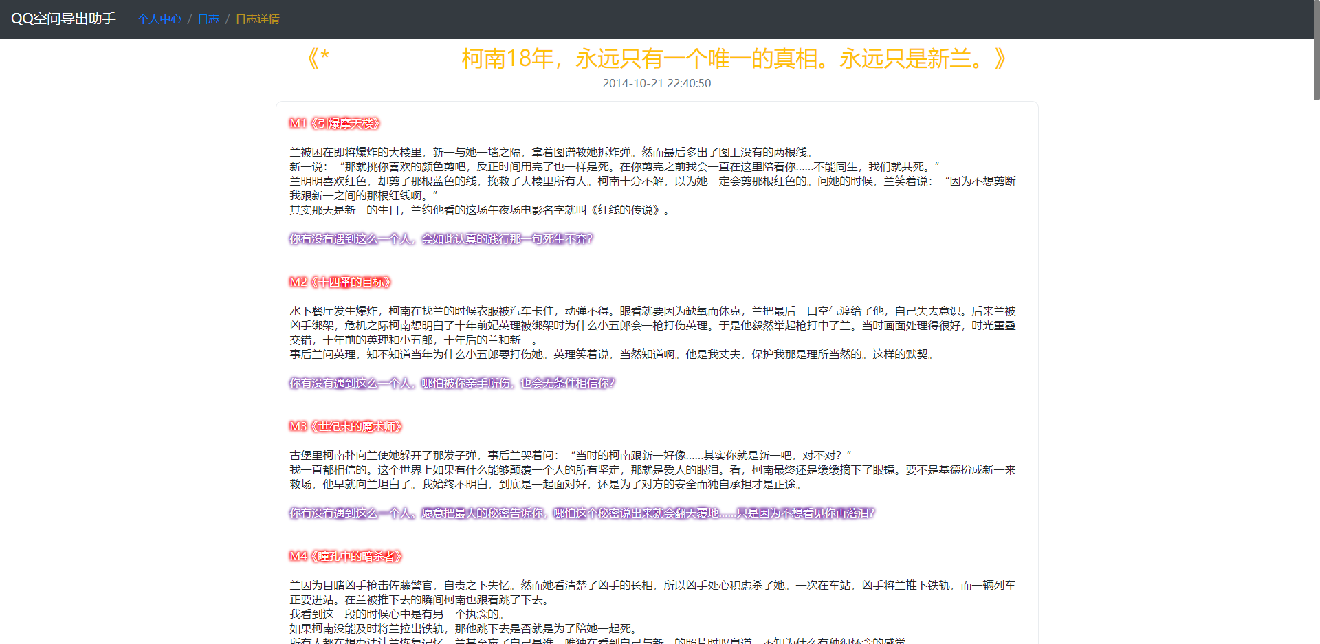 QQ空间数据导出浏览器插件