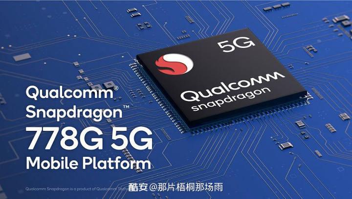 高通骁龙 778G 处理器正式发布,荣耀 50 系列首发