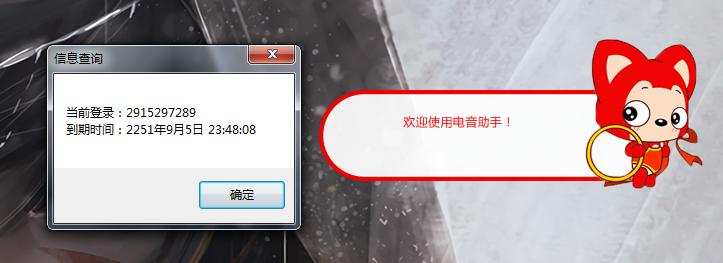 小鱼电音助手v1.6.8.2破解版