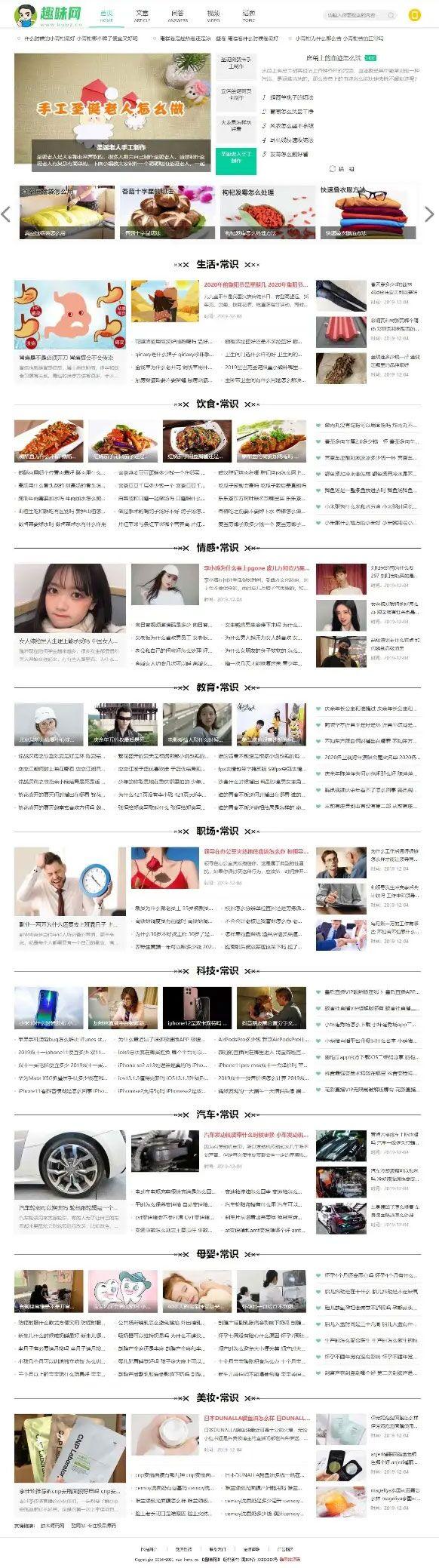 帝国cms7.5仿新版《趣味网》视频文章问答网站源码免费分享