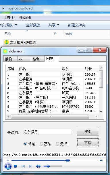 多平台音乐下载工具(酷狗,酷我,QQ音乐,网易云)