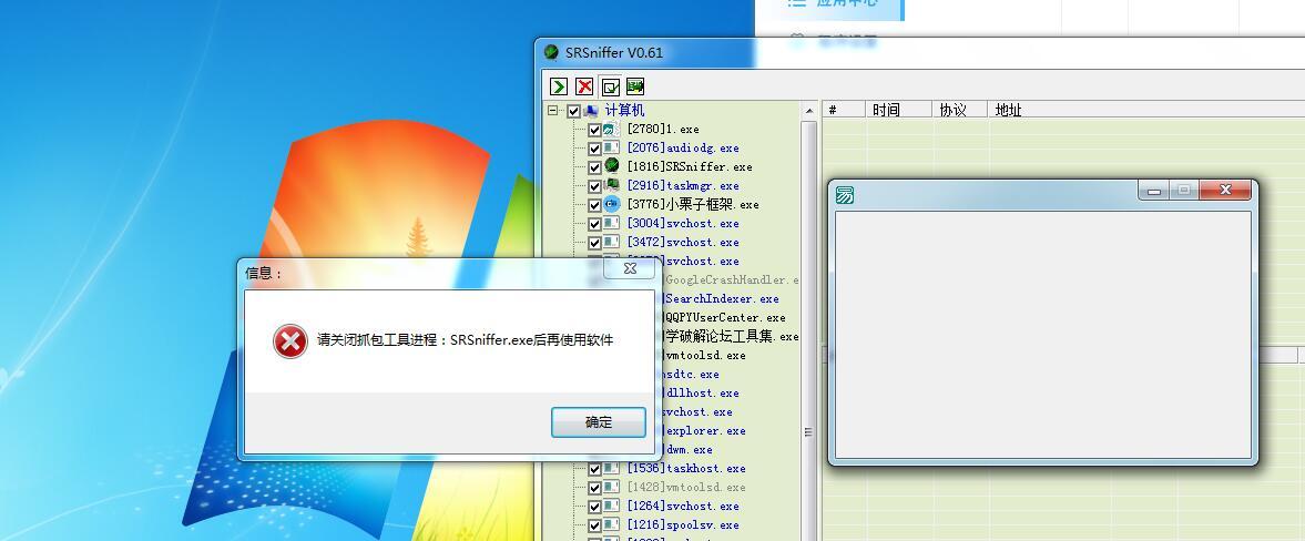 抓包工具检测模块(特征码方式)WEHelper/WPE/SRSniffer
