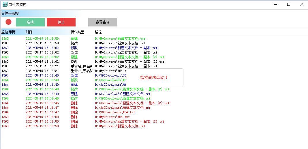 文件监控工具源码(新建&删除&重命名&修改)