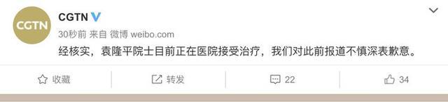 多方辟谣后,CGTN就发袁隆平消息道歉