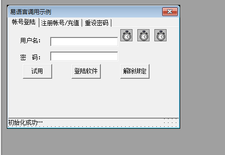 泉水国际网络验证源码,易语言调用代码