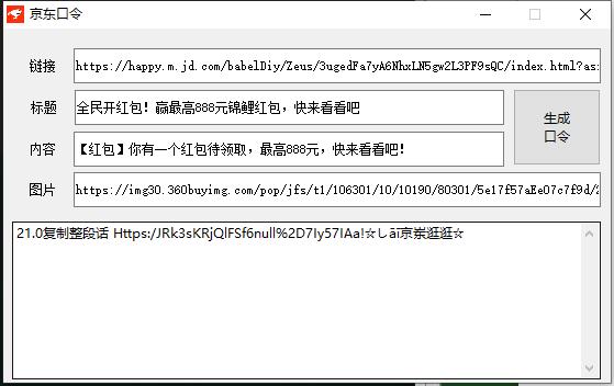 京东口令生成软件,锦鲤红包口令制作工具