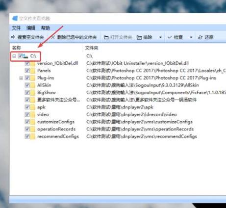 电脑计算机硬盘空白文件夹清理工具软件下载,空白文件夹清理工具软件