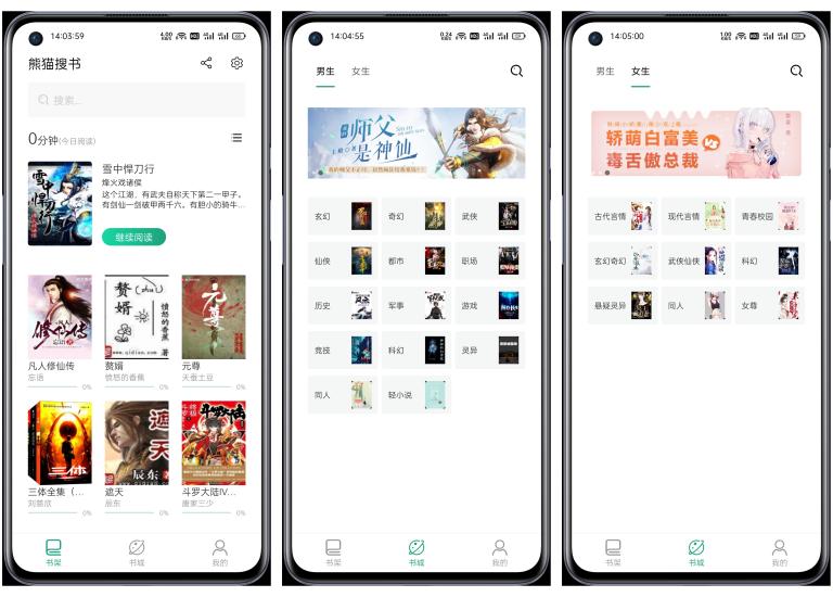 熊猫搜书v1.2.3,无广告极简小说软件