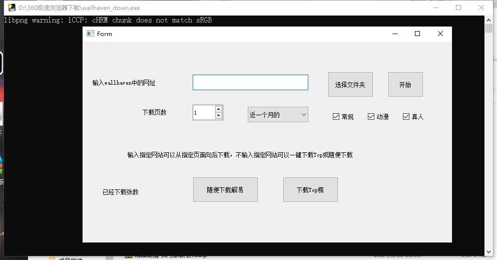 wallhaven真4k壁纸批量下载工具