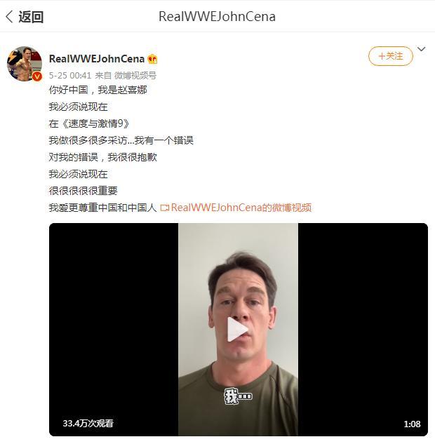 """《速度与激情9》主演称台湾是""""国家""""后深夜发中文微博致歉:我更尊重中国和中国人"""