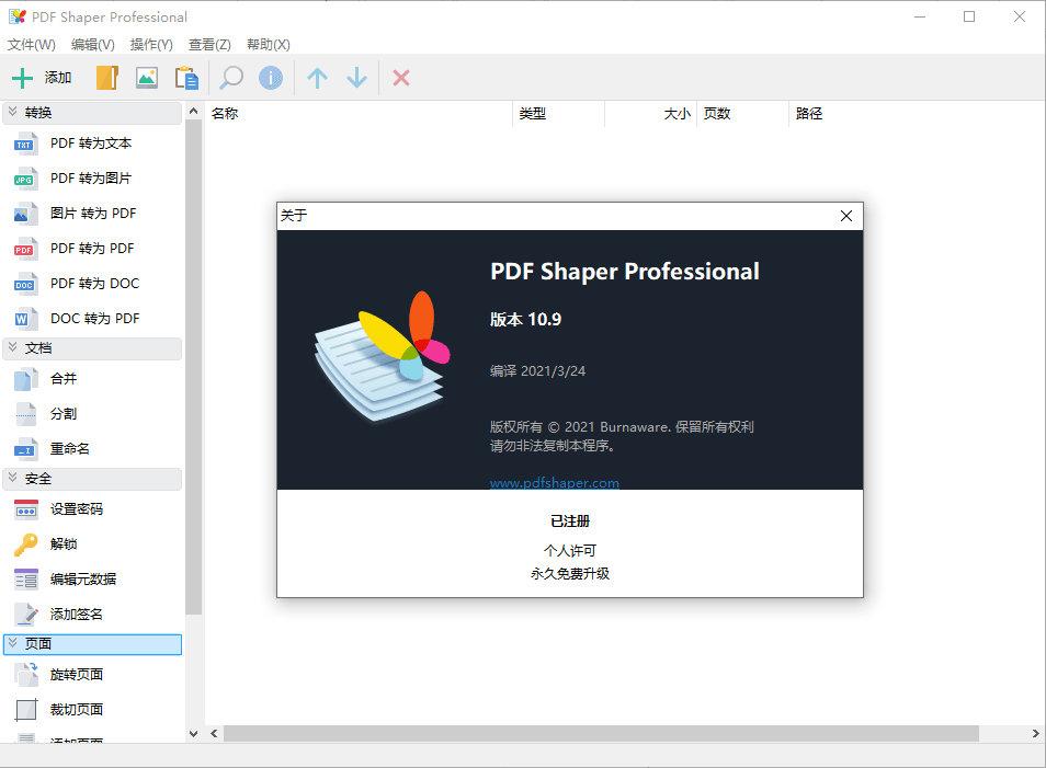 PDF Shaper v11.0单文件版