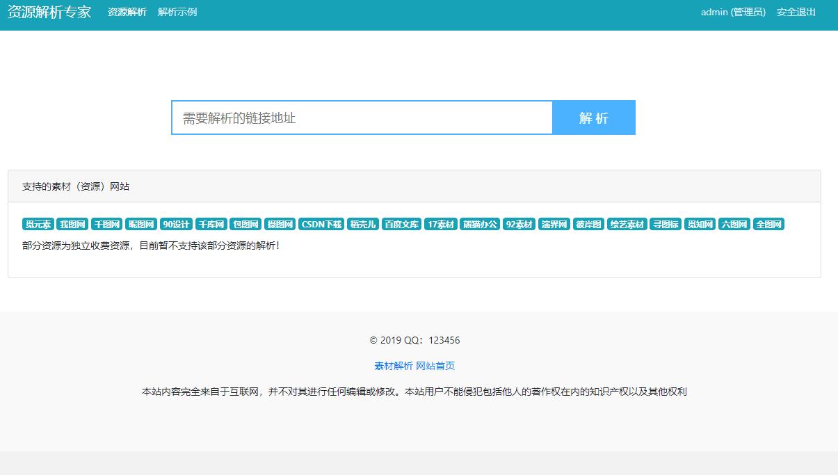 图片素材网站解析源码,支持21个图片素材网解析