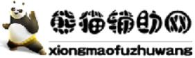 熊猫辅助网_免费辅助下载_游戏辅助网