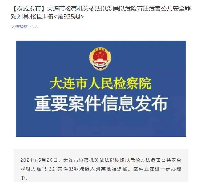 """最新消息!大连""""5.22""""案犯罪嫌疑人刘某被批准逮捕,此前驾宝马撞行人致5死  第1张"""