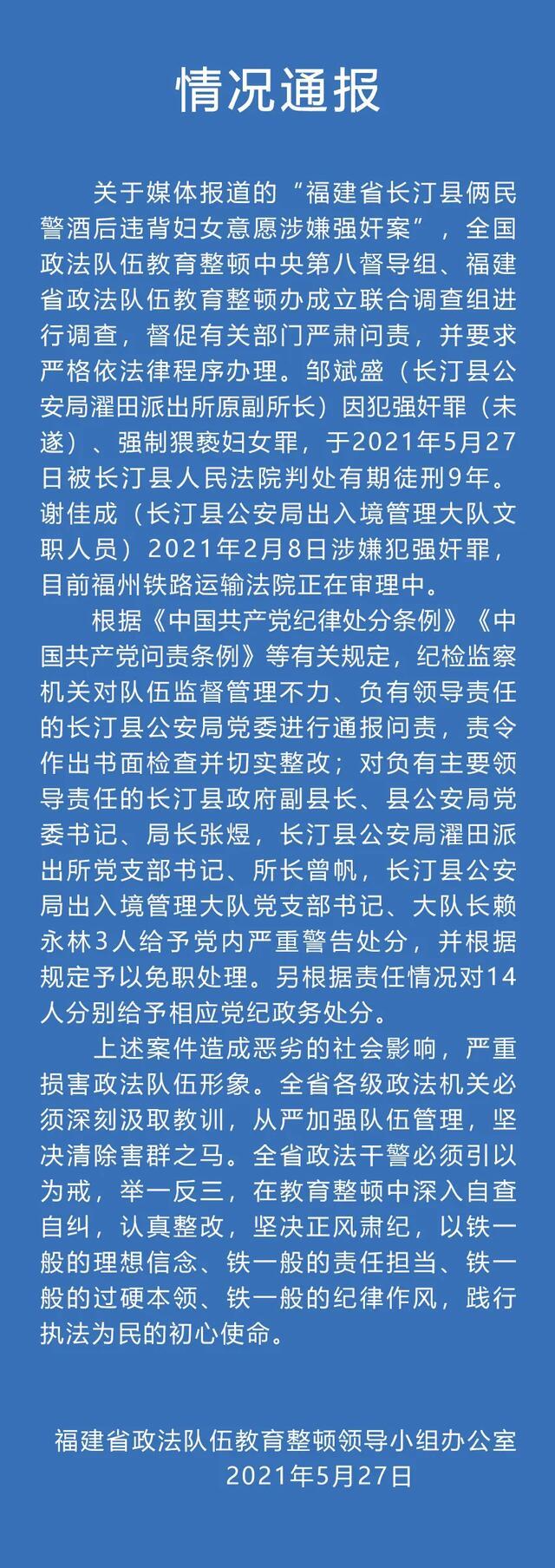福建2名警察涉嫌酒后强奸妇女,官方通报:1人被判9年 17人被处分