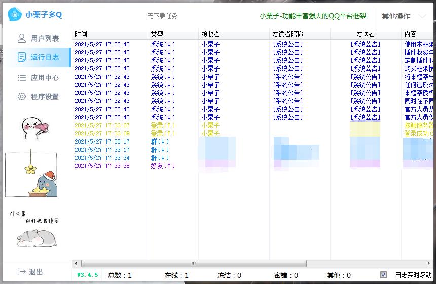 小栗子框架V3.4.5多Q版破解版