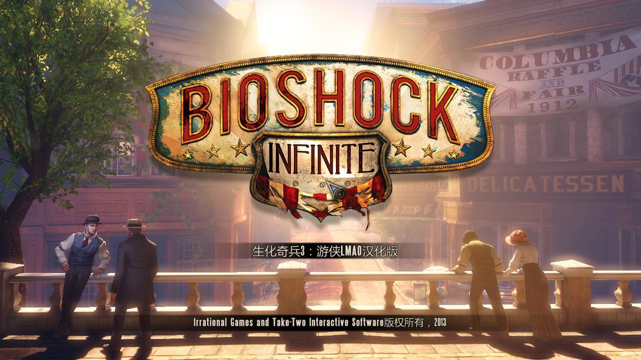 生化奇兵3:无限/BioShock Infinite