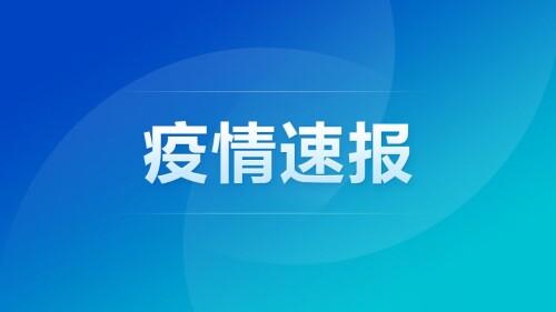 疫情速报:昨日新增确诊病例27例,其中本土病例20例(均在广东)