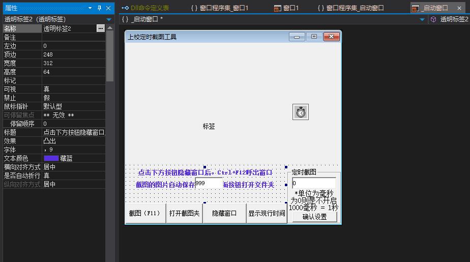 易语言自动定时截图源码 带截图时间显示
