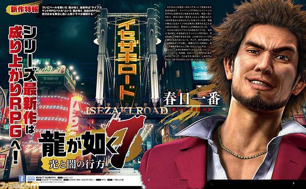 如龙7:光与暗的去向/Yakuza: Like a Dragon
