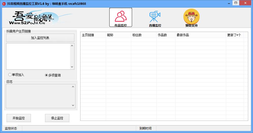 抖音视频直播监控工具V1.6