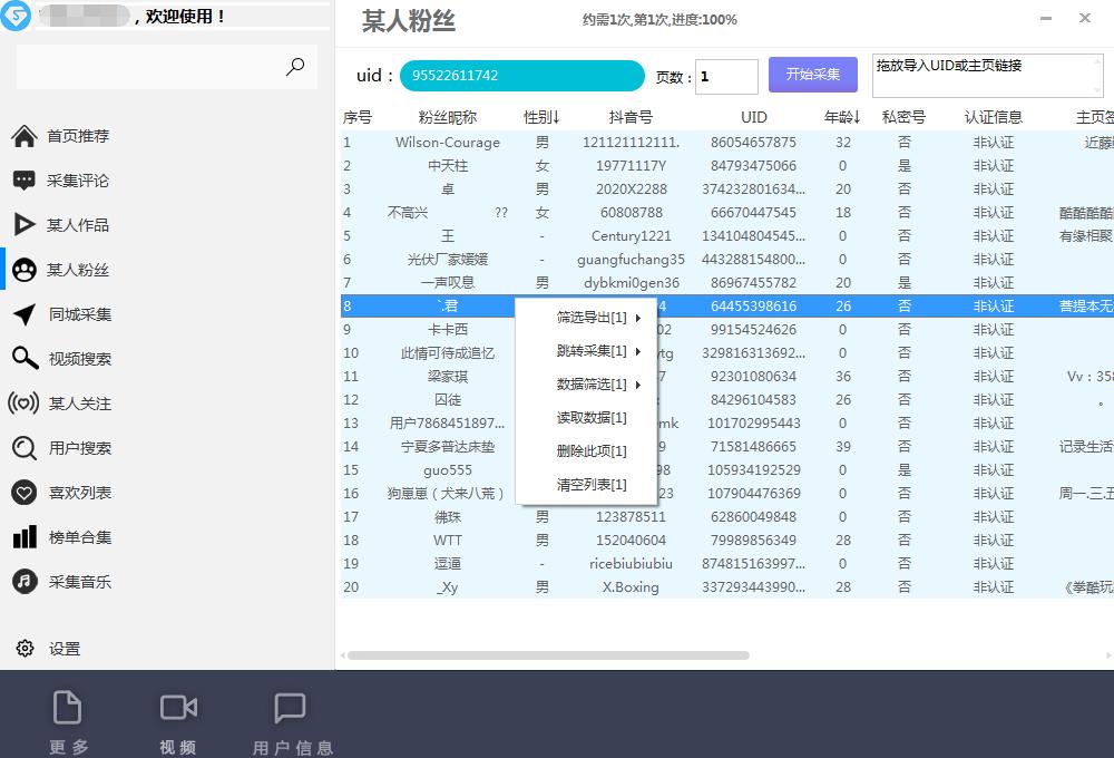 抖音爬虫V9.6.4.0破解版