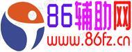 86辅助网