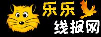 乐乐线报网 - 专注分享薅羊毛活动线报