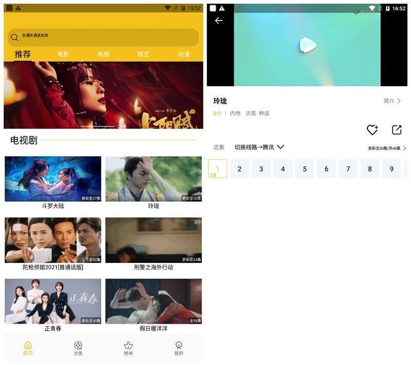 皇帝影视v1.1.1纯净高级版,手机免费影视软件