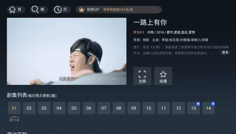 华数TV会员版,无需登录4K蓝光畅享