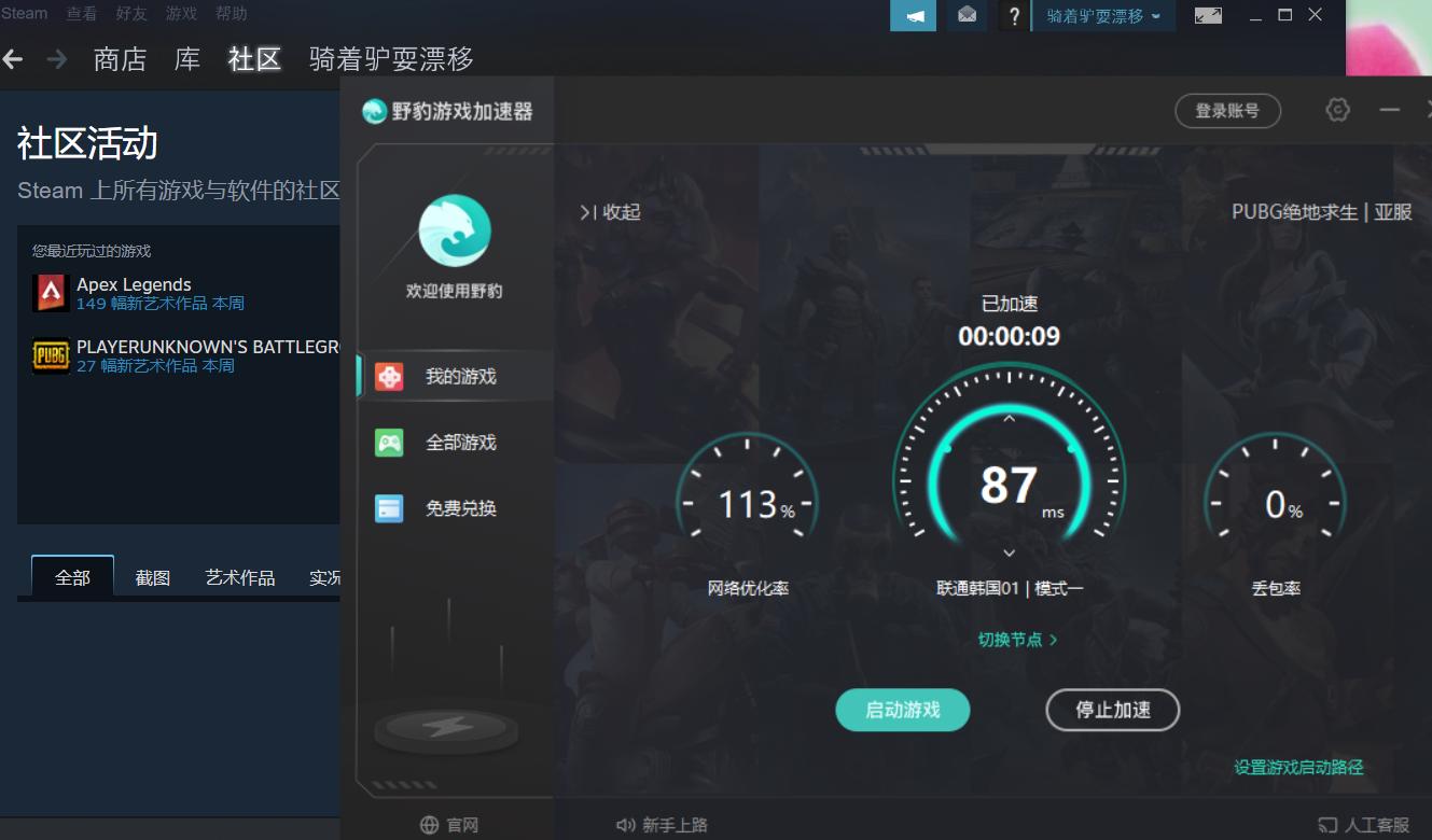 野豹游戏加速器免登录破解版(原来的极限加速器)