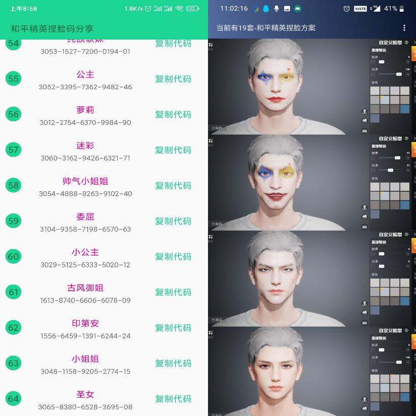 和平精英捏脸工具软件下载,和平精英捏脸数据代码