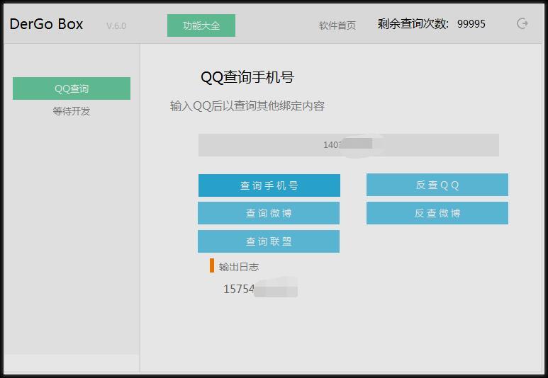 DerGo Box 破解版(QQ查询手机号/微博号/LOL账号)