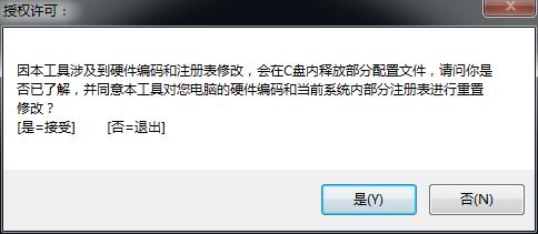 游戏通用机器码重置工具