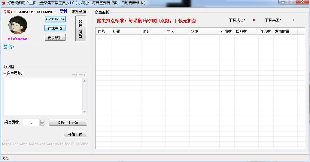 [自媒体必备]好看视频用户主页批量采集下载工具_v1.0破解版.7z