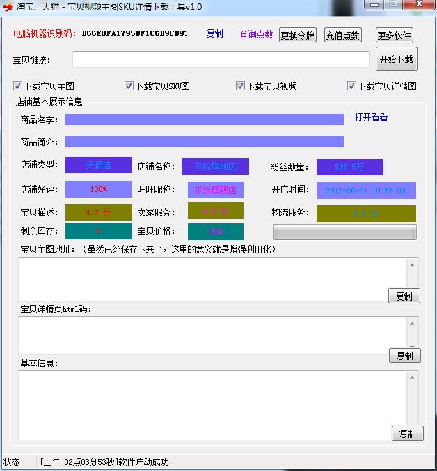 淘宝天猫宝贝主图SKU详情下载工具v1.0破解版