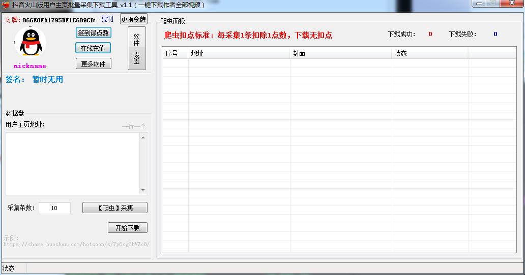 [自媒体必备]抖音火山版用户主页批量采集下载工具1.1破解版