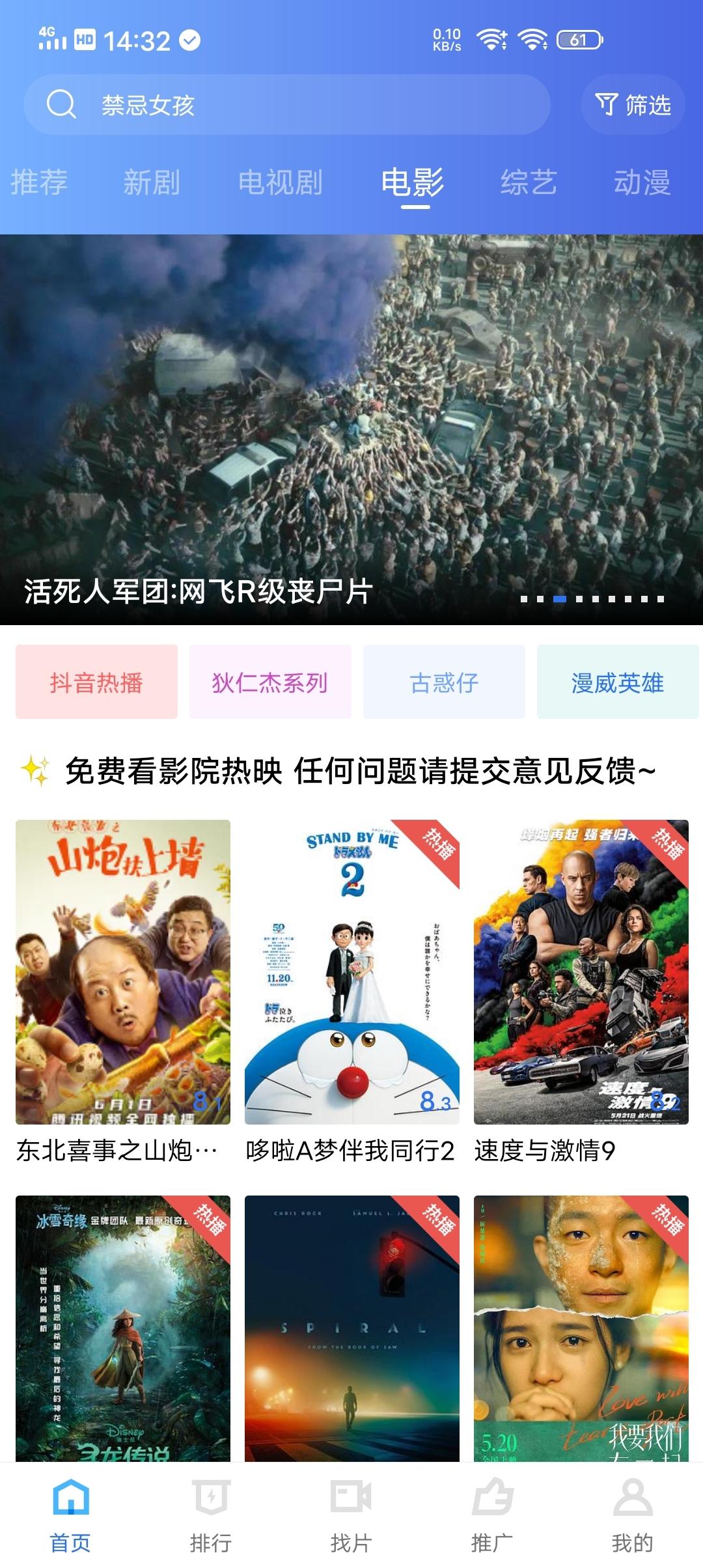 蓝狐影视绿化版1.6.3.2最新版