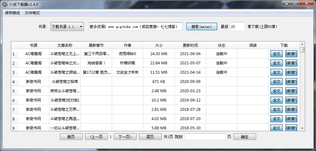 小说下载器v1.4.0 PC版