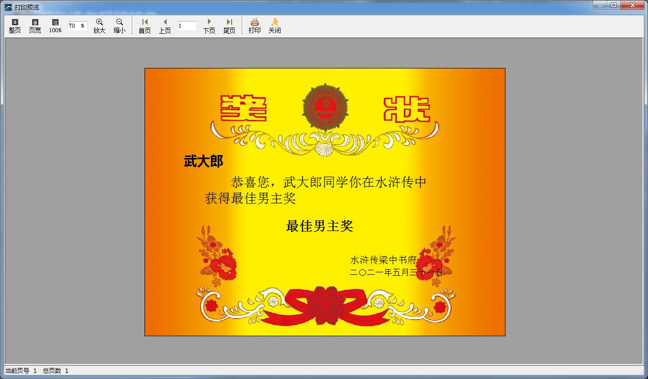 荣誉奖状打印软件